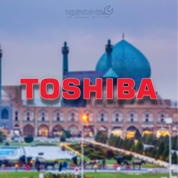نمایندگی توشیبا در اصفهان