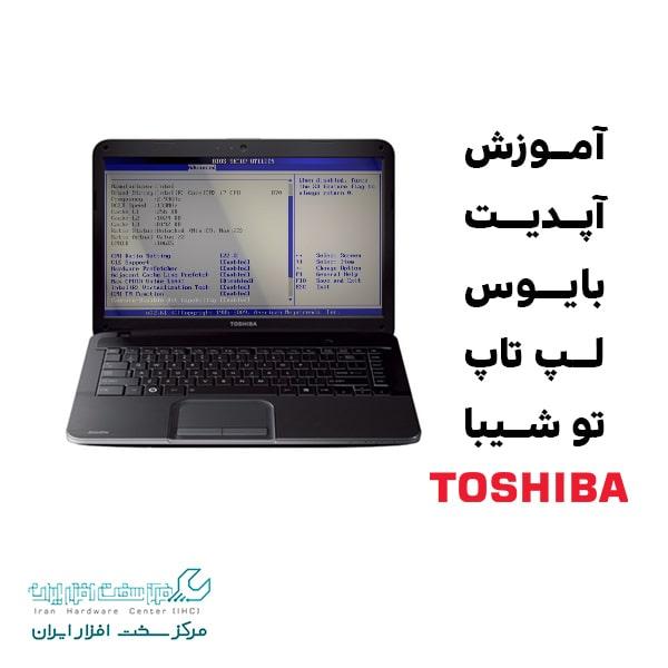 آموزش آپدیت بایوس لپ تاپ توشیبا